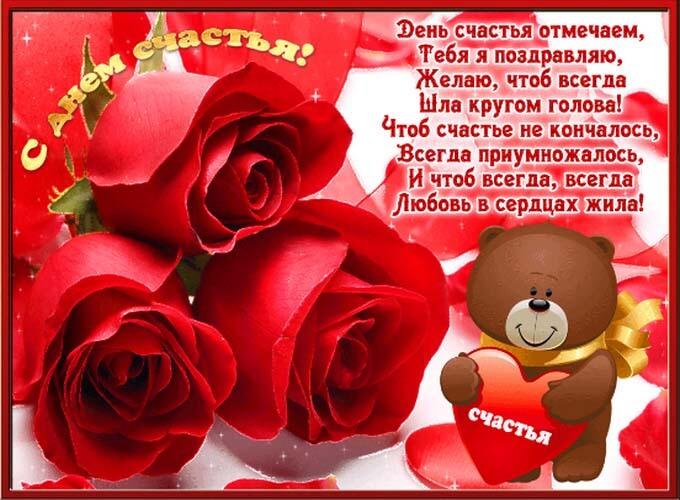 kartinki-s pozdravleniem-ko-dnju-schastja_13