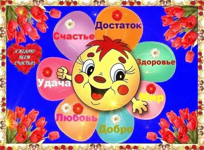 kartinki-s pozdravleniem-ko-dnju-schastja_2