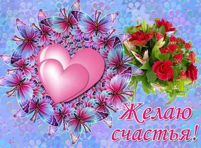 kartinki-s pozdravleniem-ko-dnju-schastja_3
