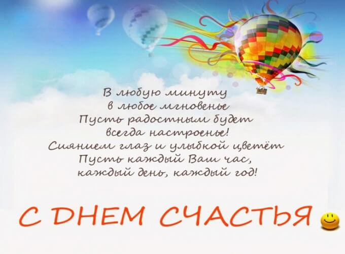 kartinki-s pozdravleniem-ko-dnju-schastja_4