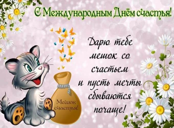 kartinki-s pozdravleniem-ko-dnju-schastja_5