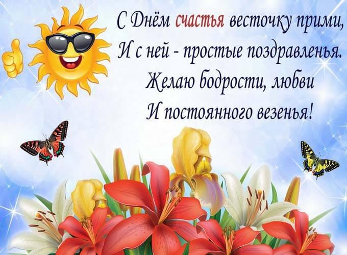 kartinki-s pozdravleniem-ko-dnju-schastja_6