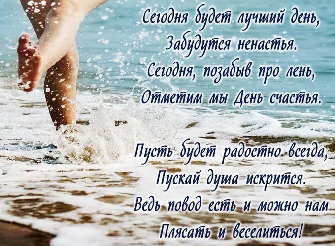 kartinki-s pozdravleniem-ko-dnju-schastja_7