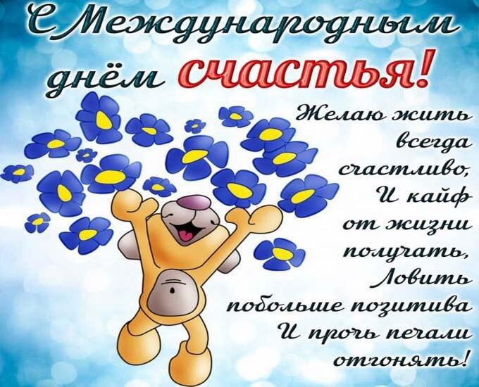 kartinki-s pozdravleniem-ko-dnju-schastja_8