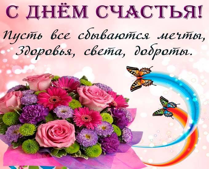 kartinki-s pozdravleniem-ko-dnju-schastja_9
