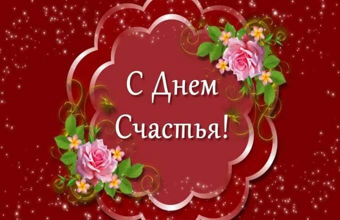 mezhdunarodnyj_den_schastja