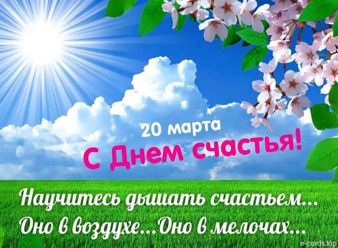pozitivnye-kartinki-pro-schaste_12