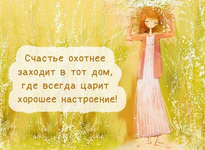 pozitivnye-kartinki-pro-schaste_9