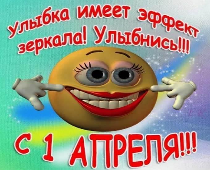 prikolnye-kartinki-s-1-aprelja_5