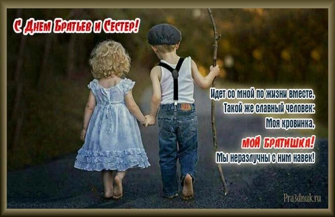 kartinki-s-pozdravlenija-v-den-brata-i-sestry_1