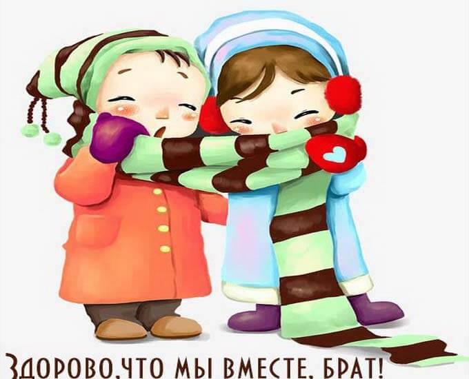 kartinki-s-pozdravlenija-v-den-brata-i-sestry_10