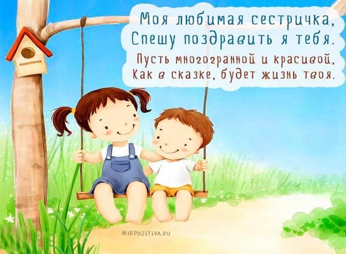 kartinki-s-pozdravlenija-v-den-brata-i-sestry_2