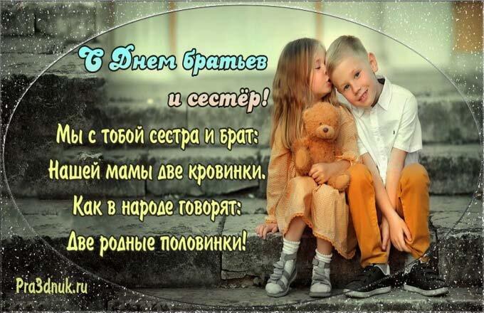 kartinki-s-pozdravlenija-v-den-brata-i-sestry_3