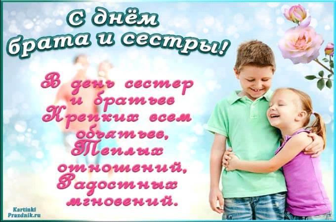 kartinki-s-pozdravlenija-v-den-brata-i-sestry_4