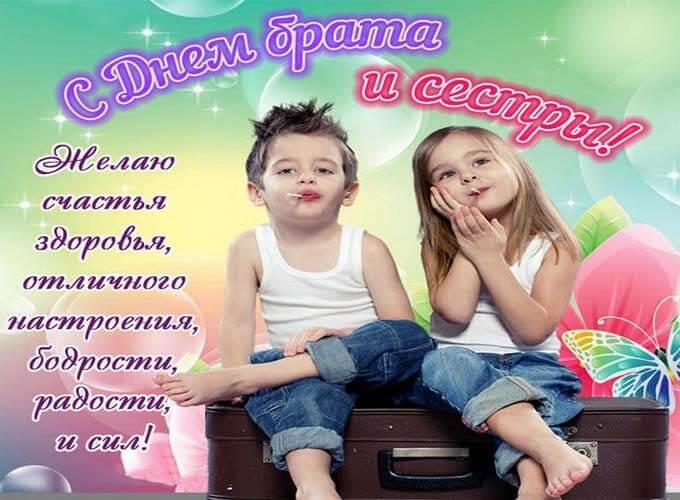 kartinki-s-pozdravlenija-v-den-brata-i-sestry_5