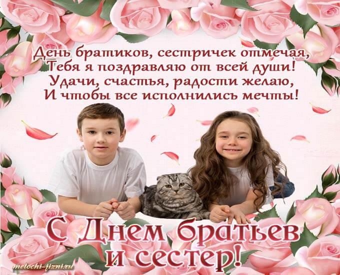 kartinki-s-pozdravlenija-v-den-brata-i-sestry_6
