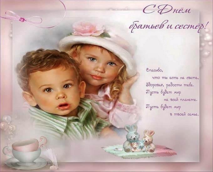 kartinki-s-pozdravlenija-v-den-brata-i-sestry_7