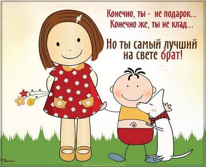 kartinki-s-pozdravlenija-v-den-brata-i-sestry_8