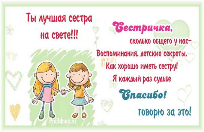 kartinki-s-pozdravlenija-v-den-brata-i-sestry_9