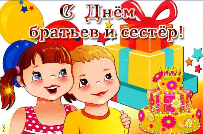 otkrytka-s-dnjom-brata-i-sestry_5