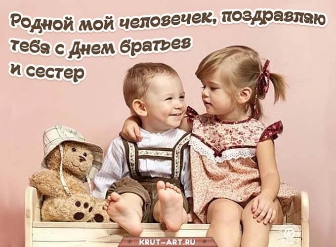 otkrytka-s-dnjom-brata-i-sestry_6