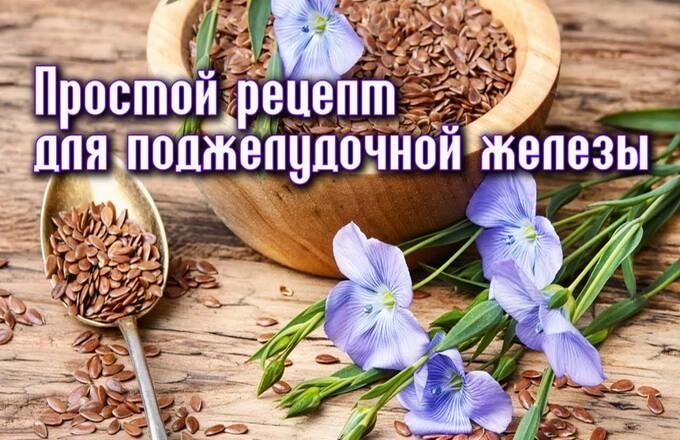 semena-lna-dlja-podzheludochnoj