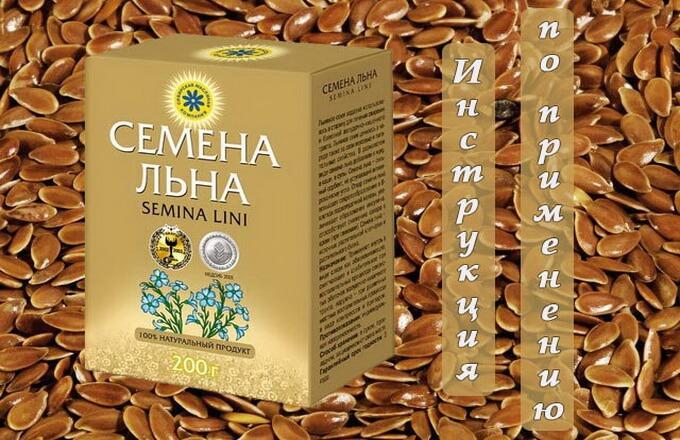 semena-lna-instrukcija-po-primeneniju