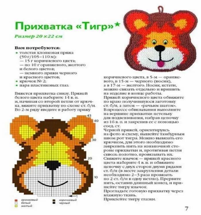 prihvatka-tigr-krjuchkom