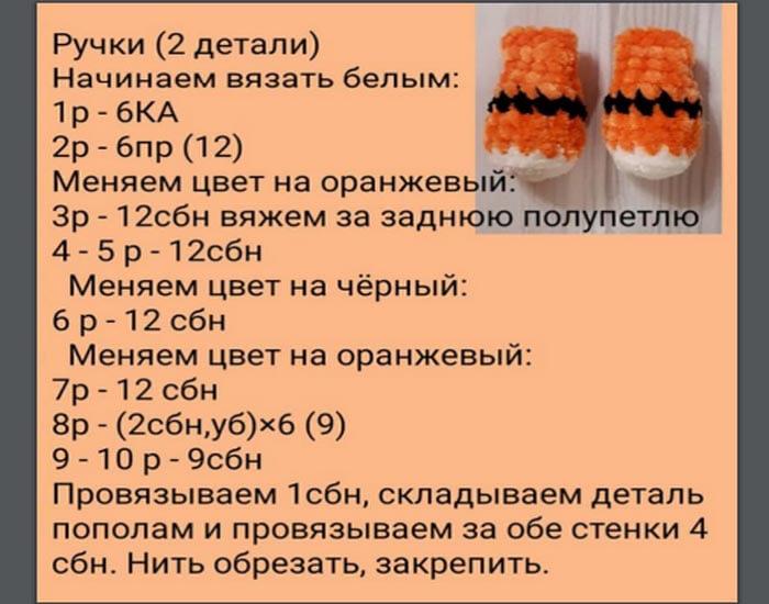 tigr-krjuchkom-iz-pljushevoj-prjazhi_1