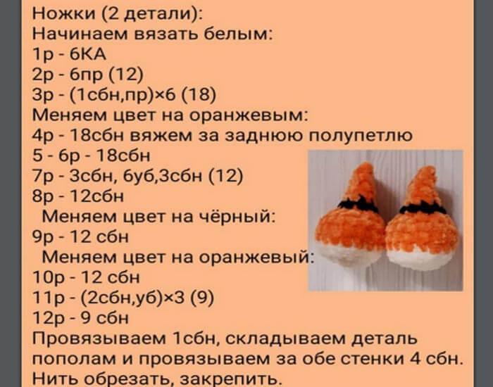 tigr-krjuchkom-iz-pljushevoj-prjazhi_2