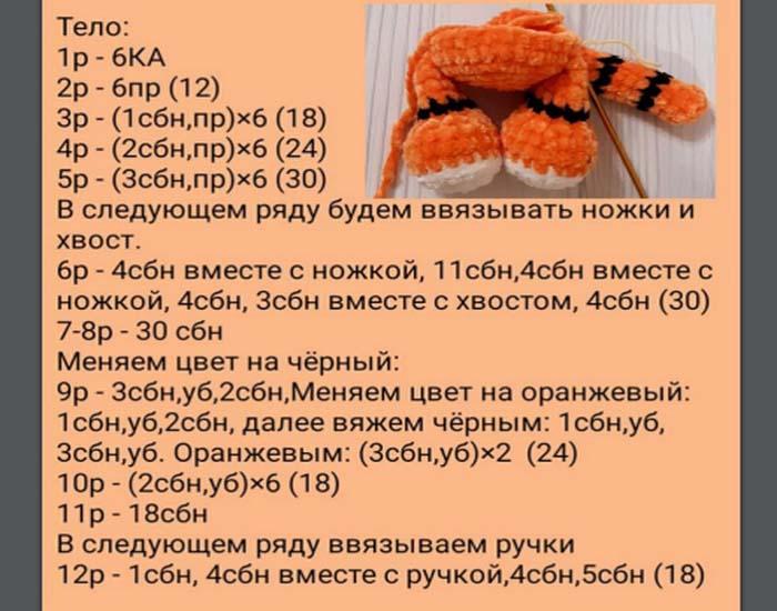 tigr-krjuchkom-iz-pljushevoj-prjazhi_4