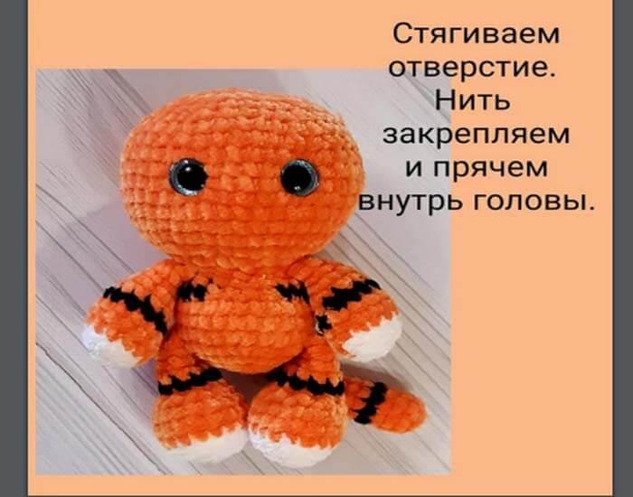 tigr-krjuchkom-iz-pljushevoj-prjazhi_6