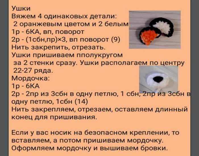 tigr-krjuchkom-iz-pljushevoj-prjazhi_7