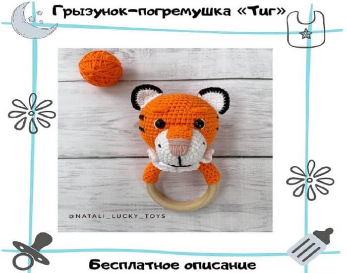 tigr-pogremushka-krjuchkom
