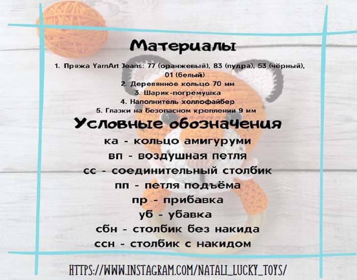 tigr-pogremushka-krjuchkom_1