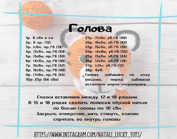 tigr-pogremushka-krjuchkom_3