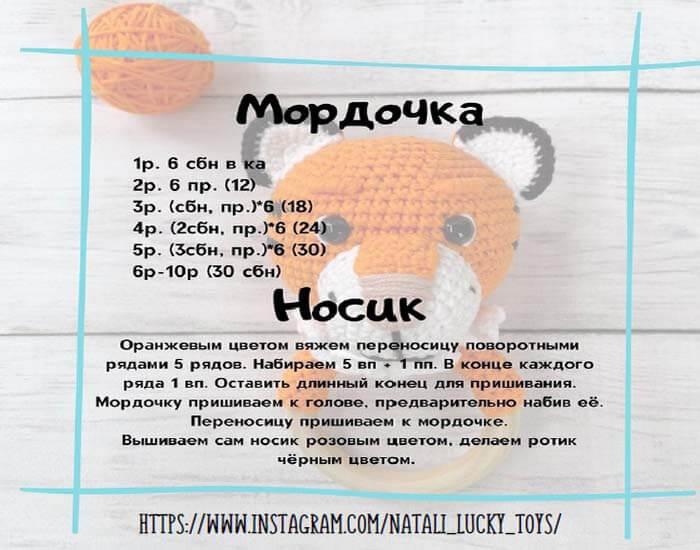 tigr-pogremushka-krjuchkom_4