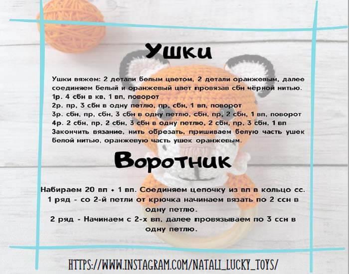 tigr-pogremushka-krjuchkom_5