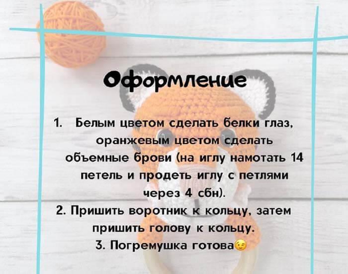 tigr-pogremushka-krjuchkom_6