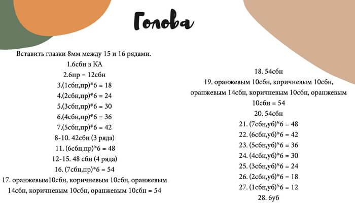 тигрёнок-вязаный_1